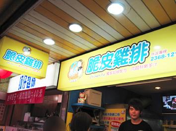 如果想嘗試現在最火紅的「派克雞排」,丰居旅店所在的西門町就有一家分店!